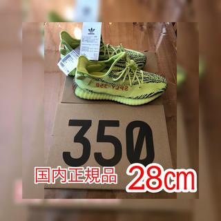 アディダス(adidas)のイージーブースト 350v2 イエロー 新品未使用(スニーカー)