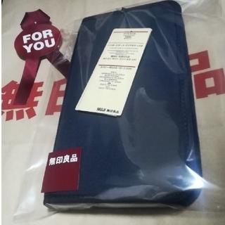 ムジルシリョウヒン(MUJI (無印良品))の無印良品 パスポートケース  リフィル、3枚付き! 新品未使用タグ付 ★ネイビー(日用品/生活雑貨)