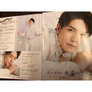 滝沢秀明1/1女性セブン+12/15日刊スポーツ4頁切り抜き(印刷物)