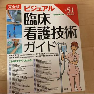 完全版 ビジュアル臨床看護技術ガイド(健康/医学)