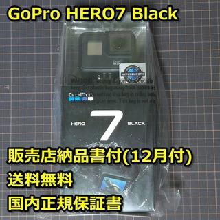 ゴープロ(GoPro)の新品 GoPro HERO7 Black 納品書付 送料無料(その他)