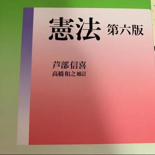 憲法(人文/社会)