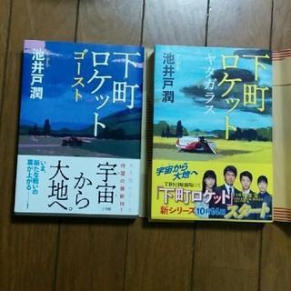 ショウガクカン(小学館)の 下町ロケット ヤタガラス&ゴースト 池井戸潤(文学/小説)
