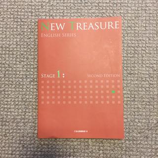 NEW TREASURE stage1(語学/参考書)
