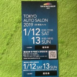 2019 オートサロンチケット(その他)