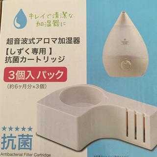 いの様お値下げ★しずく専用 抗菌カートリッジ 3個入り(加湿器/除湿機)