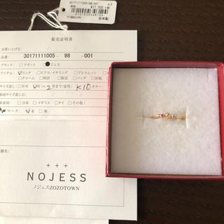 ノジェス(NOJESS)のべべ様☆ノジェス NOJESS☆ピンキーリング 1号 K10 YG(リング(指輪))