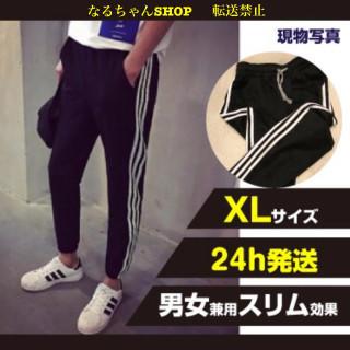 XL  スキニージャージ  ラインパンツ ジョガーパンツ スウェットパンツ(その他)