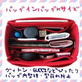 【大人気☆新品収納】バッグインバッグ Mサイズ(その他)