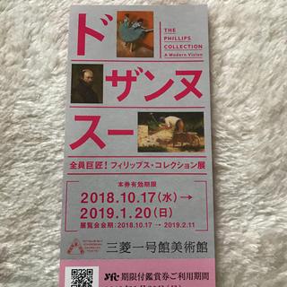 フィリップス☆コレクション展 ご招待券 1枚(美術館/博物館)