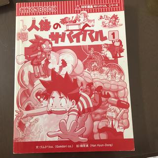 アサヒシンブンシュッパン(朝日新聞出版)のかがくるBOOK  人体のサバイバル①(絵本/児童書)