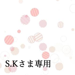 S.Kさま専用ページ(青年漫画)