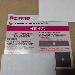 ジャル(ニホンコウクウ)(JAL(日本航空))の価格値下げしました JAL 株主優待券 (航空券)