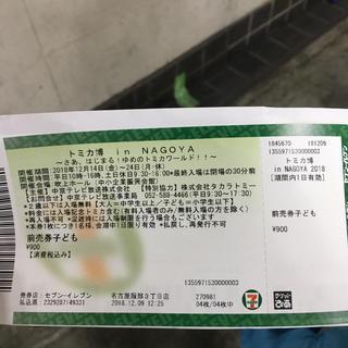 タカラトミー(Takara Tomy)のトミカ博 名古屋 チケット 子供1枚(キッズ/ファミリー)