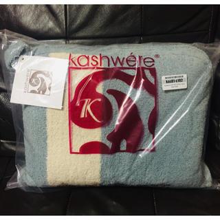 カシウエア(kashwere)の☆送料無料☆カシウェア トラベルブランケット 新品・未使用品(おくるみ/ブランケット)