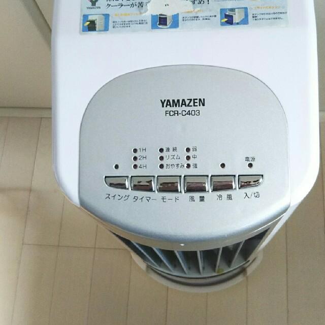 山善(ヤマゼン)のプロフィール必読様専用ページ 冷風機 その他のその他(その他)の商品写真