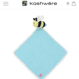 カシウエア(kashwere)のkashwere ベビーアニマルブランケット(おくるみ/ブランケット)