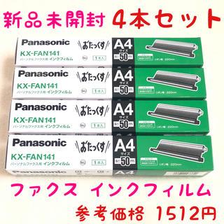 パナソニック(Panasonic)のファックス インクリボンおたっくす 4本セット パナソニック FAX(オフィス用品一般)