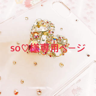 so♡様専用ページ(その他)
