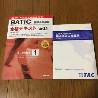 タックシュッパン(TAC出版)のBATIC テキスト 問題集 セット(資格/検定)