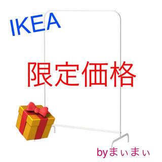 イケア(IKEA)の最安値⭐︎IKEA⭐︎ハンガーラック  新品 (リビング収納)