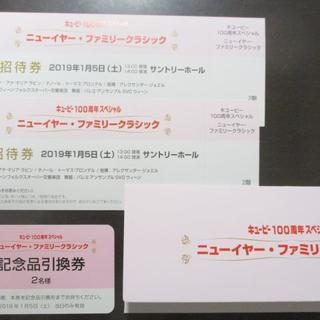 【YC様専用】キューピー ニューイヤー・ファミリークラシック ペアチケット(その他)