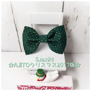 【s.m.nkt様専用】AJITOクリスマス2017版(セール品)定形外送料込(ドレス/フォーマル)