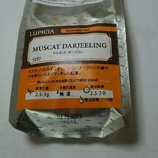 ルピシア(LUPICIA)のルピシア マスカットダージリン(茶)