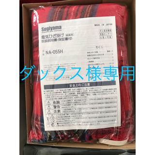 ☆ダックス様専用☆ 新品未使用 日本製 電気ひざ掛け毛布(電気毛布)