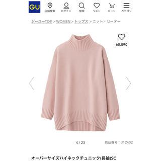 ジーユー(GU)のGU オーバーサイズハイネックチュニック(ニット/セーター)