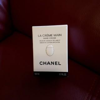 シャネル(CHANEL)のシャネルハンドクリーム(ハンドクリーム)