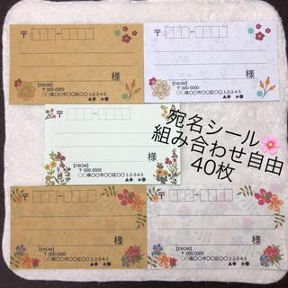 宛名シール うっすら背景の花柄 40枚(宛名シール)
