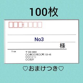 100枚☆宛名シール☆シンプル(宛名シール)