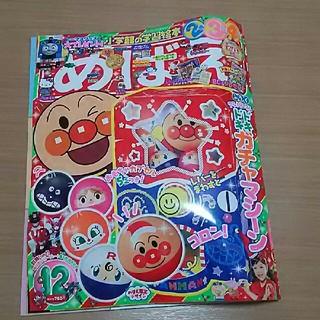 ショウガクカン(小学館)のめばえ12月号(絵本/児童書)