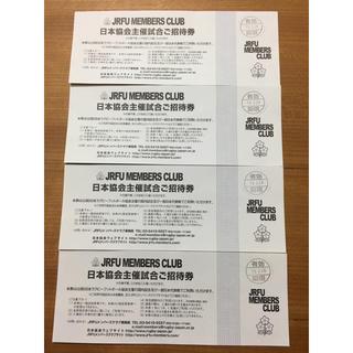 ラグビー日本協会主催試合の招待券4枚(その他)