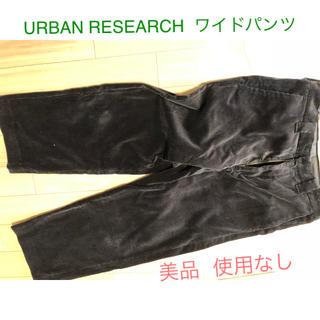 アーバンリサーチ(URBAN RESEARCH)の【美品・使用感なし】UR UrbanResearch ワイドパンツ ブラウン(その他)