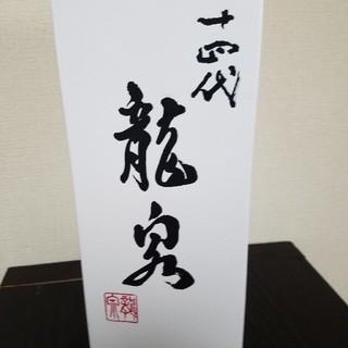 ナナナ様 専用 十四代 龍泉 2018.12(日本酒)