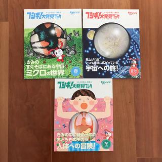 ショウガクカン(小学館)のフシギ!大発見ブック 3年生(絵本/児童書)