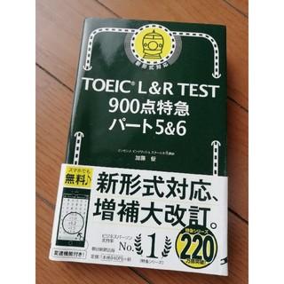 アサヒシンブンシュッパン(朝日新聞出版)の「TOEIC L&R TEST900点特急パート5&6」(資格/検定)