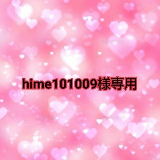 hime101009様確認用(その他)