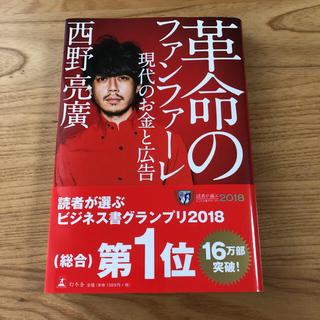ゲントウシャ(幻冬舎)の革命のファンファーレ (ビジネス/経済)
