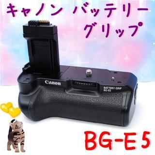 【美品】☆Canon バッテリーグリップ BG-E5 [X3・X2・F用]☆彡(その他)