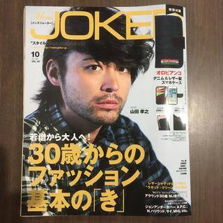 ジョーカー(JOKER)のメンズジョーカー JOKER バックナンバー(ファッション)