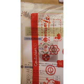 フェリシモ(FELISSIMO)のフェリシモ   ピンクッション・クロスステッチ(雑貨)