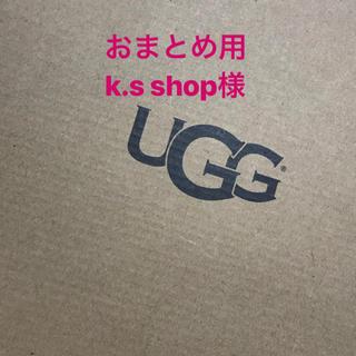 アグ(UGG)のおまとめ用 追加商品(ブーツ)