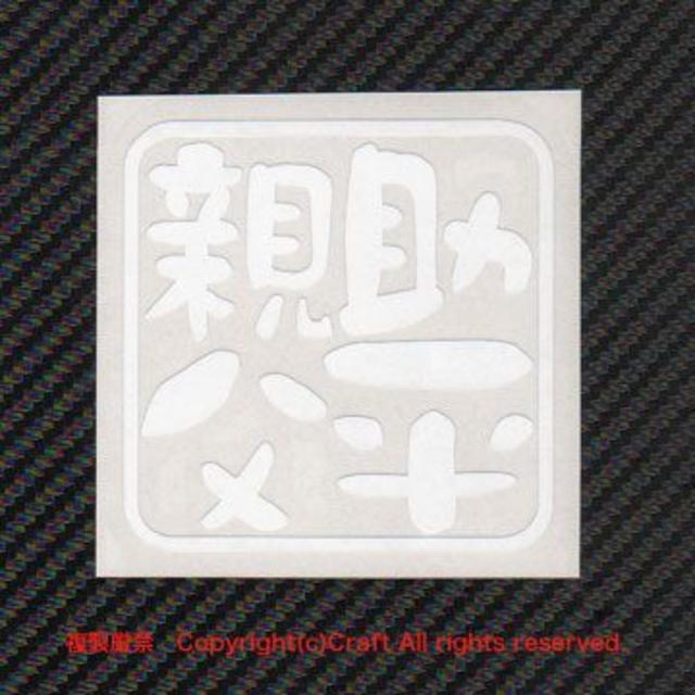 助平親父/ステッカー(7.5cm/白) 自動車/バイクの自動車(車外アクセサリ)の商品写真