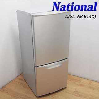 頑丈ガラス棚 ボトムフリーザー 135L 冷蔵庫 KL04(冷蔵庫)
