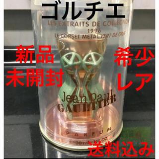 ジャンポールゴルチエ(Jean-Paul GAULTIER)の希少 レア ジャンポールゴルチェ メタルヴェールドグリ パルファム 香水(ユニセックス)