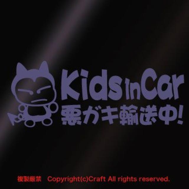 Kids in Car 悪ガキ輸送中!/ステッカー(fjG/ラベンダー) キッズ/ベビー/マタニティの外出/移動用品(その他)の商品写真