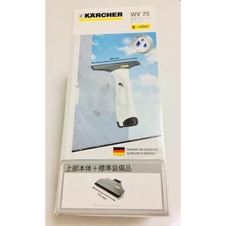 【新品未使用】KARCHER(ケルヒャー)窓用バキュームクリーナー WV 75(掃除機)